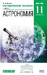 Астрономия 11класс [Методическое пособие]