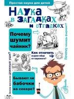 Сергей Владимирович Альтшулер. Наука в загадках и отгадках