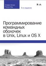 Программирование командных оболочек в Unix, Linux и OS X, 4-е издание