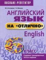 """Английский язык на """"отлично"""" 6кл (пособие д/учащ.)"""
