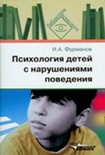 Игорь Александрович Фурманов. Психология детей с наруш. поведения