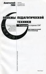Приемы педагогической техники [Пособие д/учителя]
