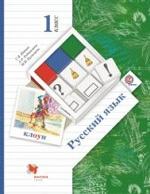 Русский язык 1кл [Учебник] ФГОС ФП