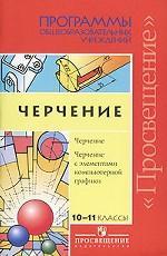 Программы общеобразовательных учреждений.Черчение с элементами компютерной графики. 3-е издание
