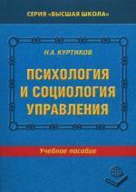 Психология и социология управления