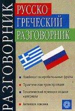 Русско-греческий разговорник. 2-е издание