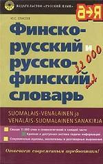 Финско-русский и русско-финский словарь. Свыше 11000 слов в каждой части