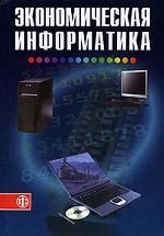 Экономическая информатика. 3-е издание