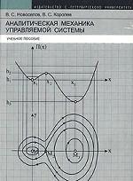 Аналитическая механика управляемой системы