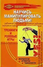 Научись манипулировать людьми! Тренинги и ролевые игры