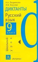 Диктанты. Русский язык. 9 класс