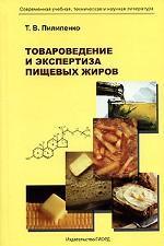 Товароведение и экспертиза пищевых жиров