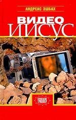 Видео Иисус. Роман