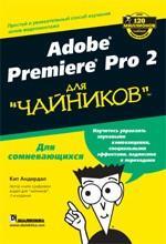 """Adobe Premiere Pro 2 для """"чайников"""""""