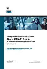 Руководство по технологиям объединенных сетей cisco.4-е издание