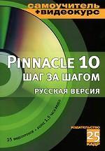 Pinnacle Studio 10 шаг за шагом. Русская версия. Учебное пособие
