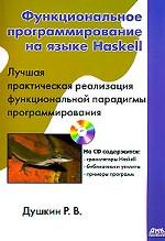 Функциональное программирование на языке Haskell (+CD)