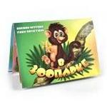 """В зоопарке"". Книжка-панорама с движущимися картинками (картон хромэрзац 320 г)"