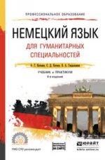 Немецкий язык для гуманитарных специальностей + аудио в эбс