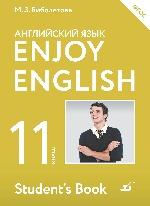 Enjoy English/Английский язык 11кл [Учебник] ФГОС