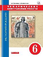 История России 6кл [Тематические контрольн.работы]