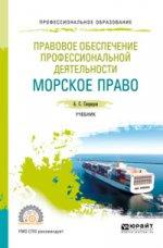 Правовое обеспечение профессиональной деятельности. Морское право