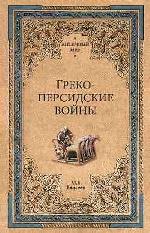 Михаил Борисович Елисеев. Греко-персидские войны