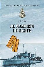 Александр Витальевич Лоза. Не изменяя присяге