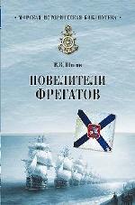 Владимир Виленович Шигин. Повелители фрегатов