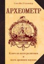 Археометр. Ключ ко всем религиям и всем древ.(обл)