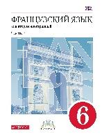 Франц. яз. 6кл [Учебник ч2]Вертик. ФП