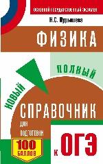 ОГЭ Физика Новый полный справочник