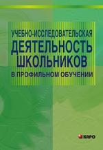 Учебно-исследовательская деятельность школьников в профильном обучении