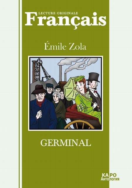 Жерминаль / Germinal. Книга для чтения на французском языке