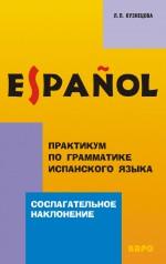 Практикум по грамматике испанского языка. Сослагательное наклонение