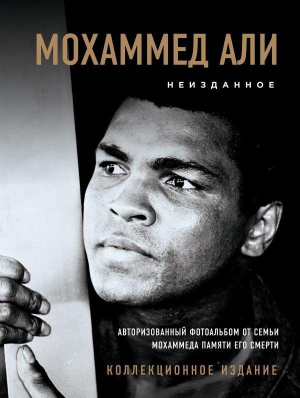 Мохаммед Али. Неизданное [авторизованный фотоальбом от семьи Мохаммеда памяти его смерти]