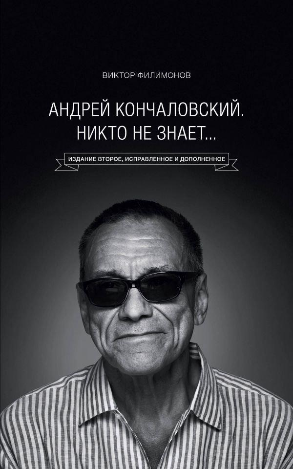 Андрей Кончаловский. Никто не знает.