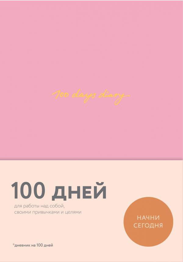 100 days diary. Ежедневник на 100 дней для работы над собой