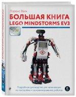 Большая книга LEGO MINDSTORMS EVЗ