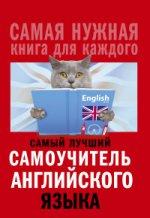 Самуил Яковлевич Маршак. Самый лучший самоучитель английского языка