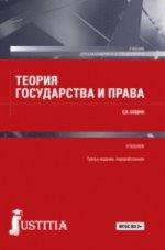 Теория государства и права (для бак и спец)