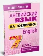 """Английский язык на """"отлично"""" 7кл (пособие д/учащ.)"""