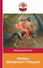 Николай Альбертович Кун. Мифы древней Греции