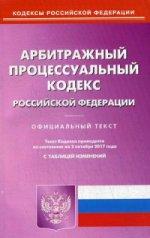 Арбитражный процессуальный кодекс РФ на 02.10.17