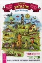 Страна загадок. Книга о развитии творческого мышления детей. ОТСМ-ТРИЗ