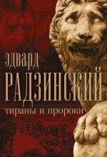 Эдвард Радзинский. Тираны и пророки