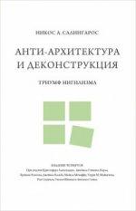 Анти-архитектура и деконструкция. Триумф нигилизма