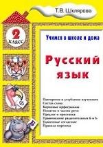 Русский язык. Учимся в школе и дома. 2 класс. Учебник