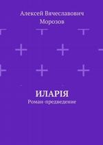Иларiя. Роман-предведение