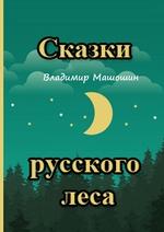Сказки русскоголеса. Сборник сказок